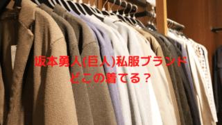 坂本勇人 私服 ブランド